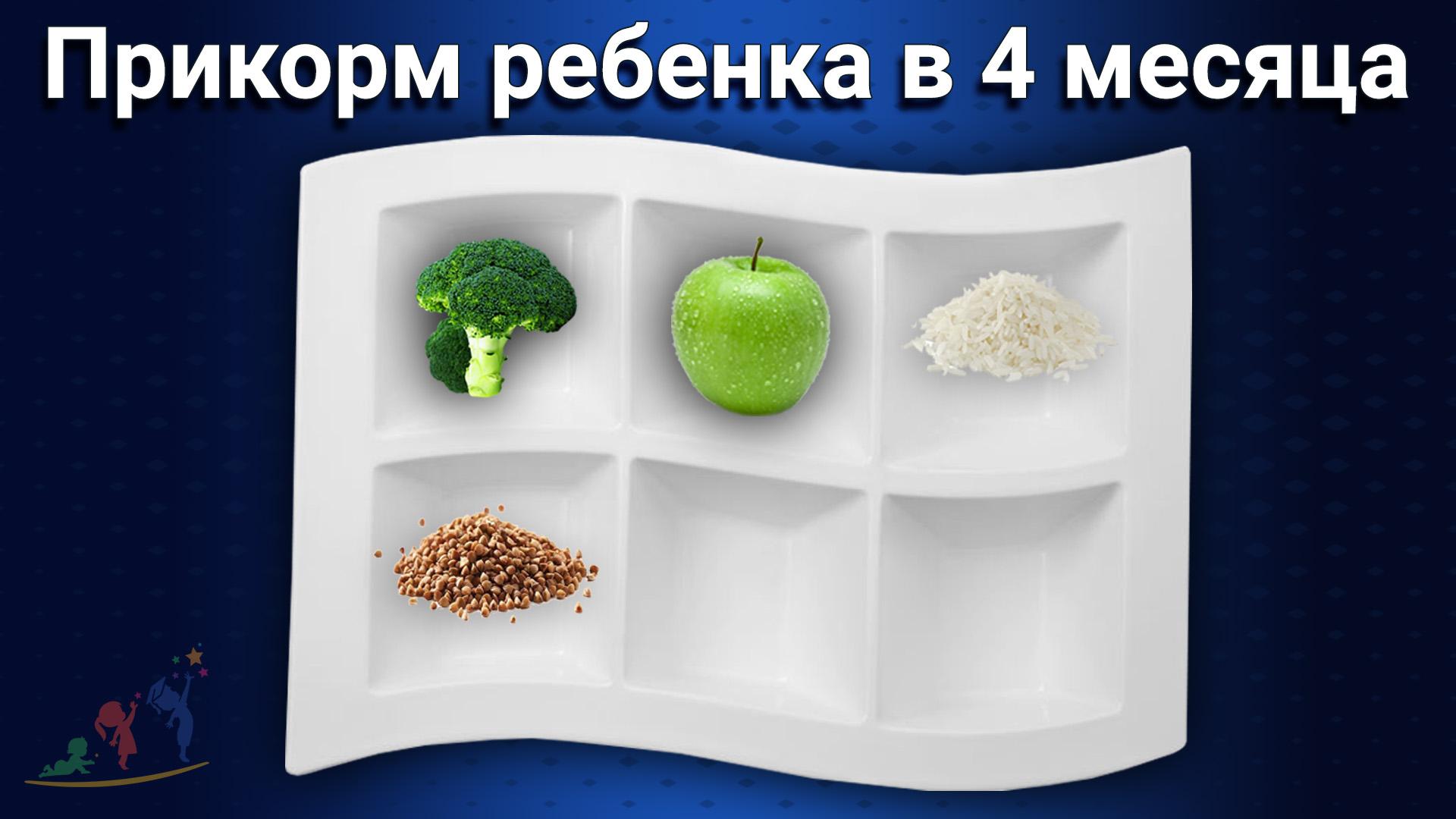 Таблица - прикорм ребенка в 4 месяца