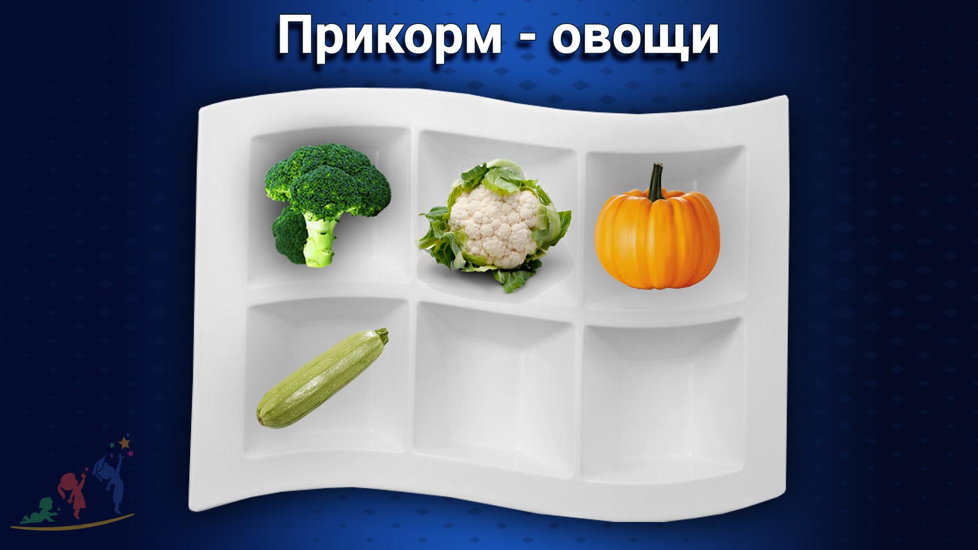 Прикорм овощи