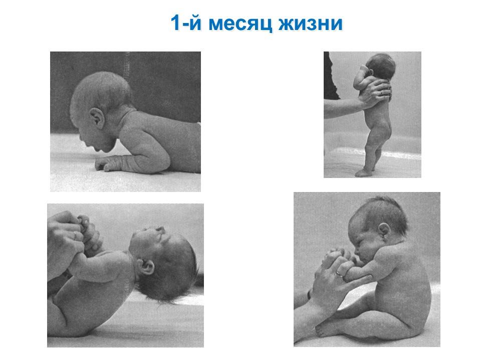 Ребенок 1-го месяц жизни