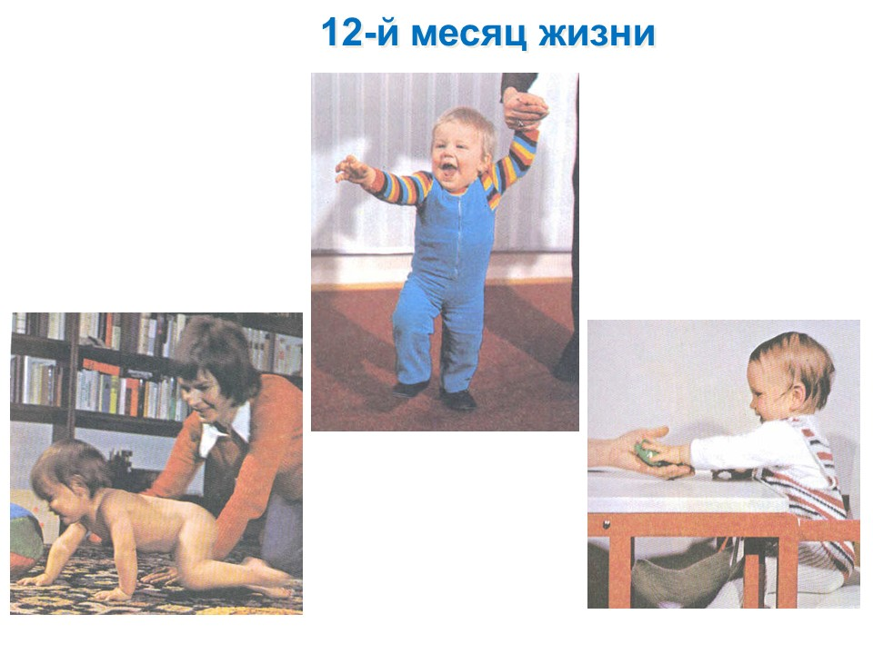 Фото детей 12-го месяца жизни