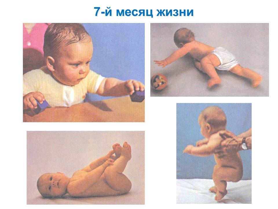 Фото детей 7-го месяца жизни